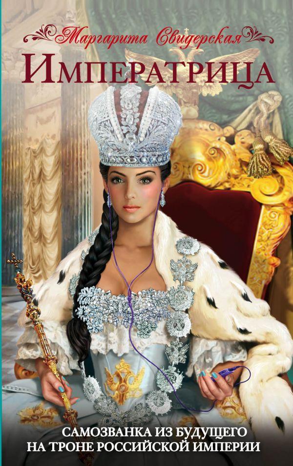 Императрица. Самозванка из будущего на троне Российской Империи Свидерская М.И.