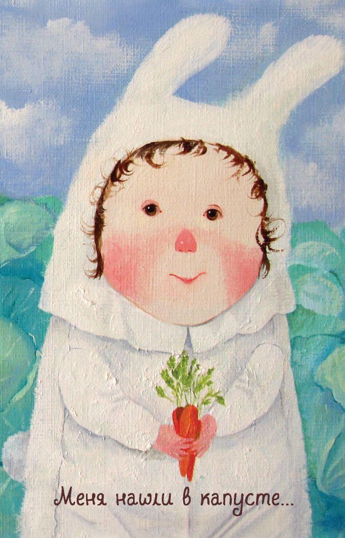 Евгения Гапчинская - Lovely. Меня нашли в капусте. Блокнот Евгения Гапчинская обложка книги