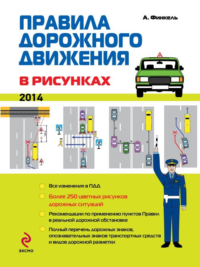 Финкель А.Е. - Правила дорожного движения в рисунках (редакция 2014 г.) обложка книги