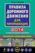 Жульнев Н.Я. - Правила дорожного движения для начинающих 2014 (со всеми изменениями)' обложка книги