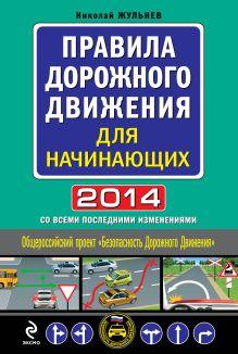 Правила дорожного движения для начинающих 2014 (со всеми изменениями)