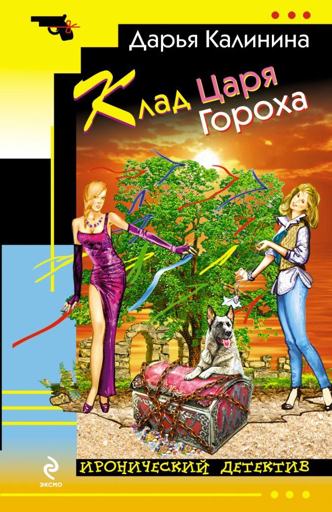 Дарья Калинина - Клад Царя Гороха обложка книги