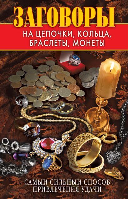 Заговоры на цепочки, кольца, браслеты, монеты. Самый сильный способ привлечения удачи - фото 1