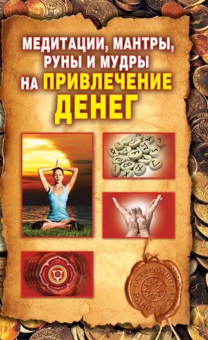 Медитации, мантры, руны и мудры на привлечение денег - фото 1
