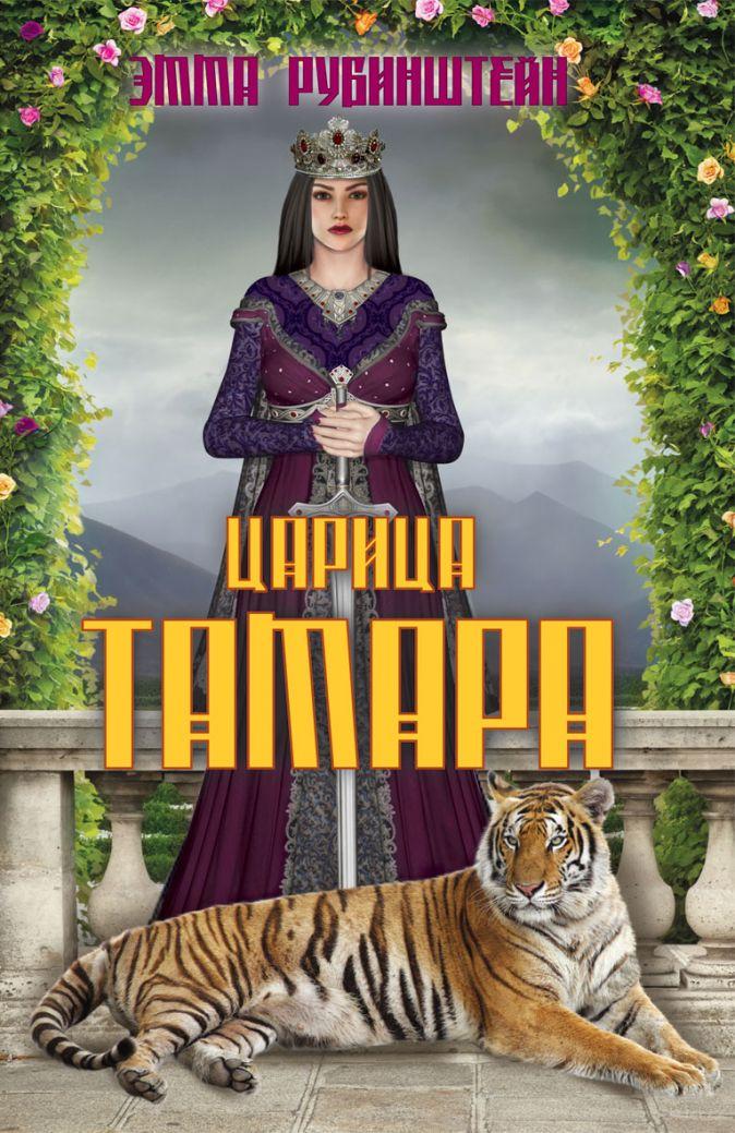 Рубинштейн Э. - Царица Тамара обложка книги