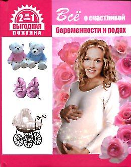 Все о счастливой беременности и родах; Всё о здоровье вашего малыша Афанасьев