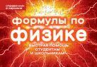 Елена Клименко - Формулы по физике (пружина)' обложка книги