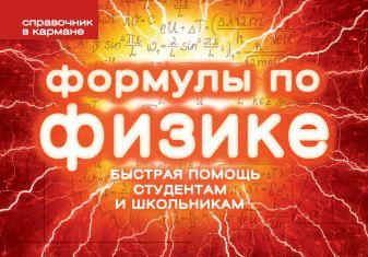 Елена Клименко - Формулы по физике (пружина) обложка книги