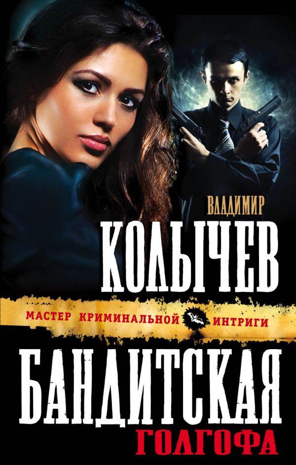 Бандитская Голгофа Колычев В.Г.