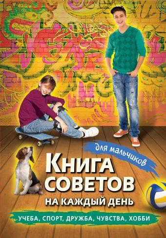 Книга советов на каждый день для мальчиков Дронов А.