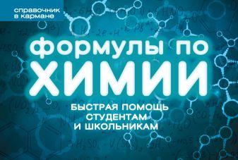 Сергей Несвижский - Формулы по химии (пружина) обложка книги