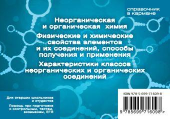 Формулы по химии (пружина) Сергей Несвижский