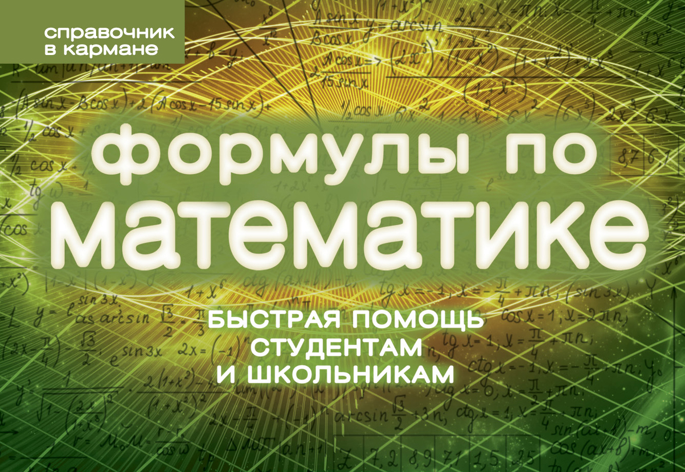 Сергей Шумихин Формулы по математике (пружина)
