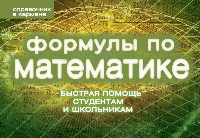 Сергей Шумихин - Формулы по математике (пружина) обложка книги