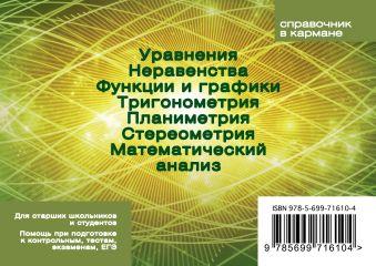 Формулы по математике (пружина) Сергей Шумихин