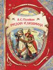 Пушкин А.С. - Руслан и Людмила (В гостях у сказки обложка книги