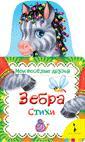 Зебра (Мои веселые друзья)