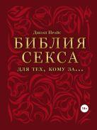 Прайс Дж. - Библия секса для тех, кому за…' обложка книги