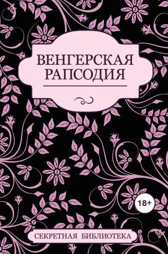 Джастин Элиот, Шарлотта Штейн, Кэй Джейби - Венгерская рапсодия обложка книги