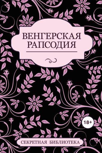 Венгерская рапсодия Элиот Дж., Штейн Ш., Джейби К.