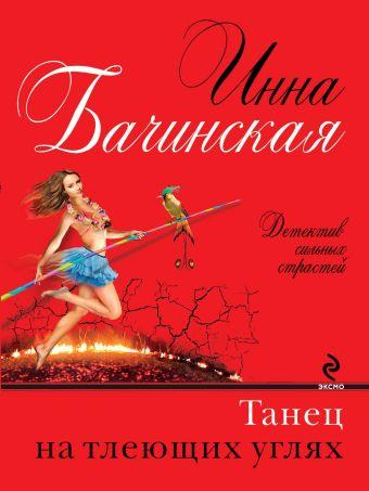 Танец на тлеющих углях Бачинская И.Ю.