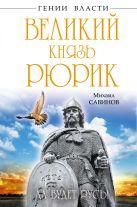 Савинов М.А. - Великий князь Рюрик. Да будет Русь!' обложка книги