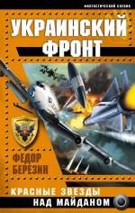 Украинский фронт. Красные звезды над Майданом Березин Ф.Д.