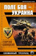 Поле боя – Украина. Сломанный трезубец Савицкий Г.В.