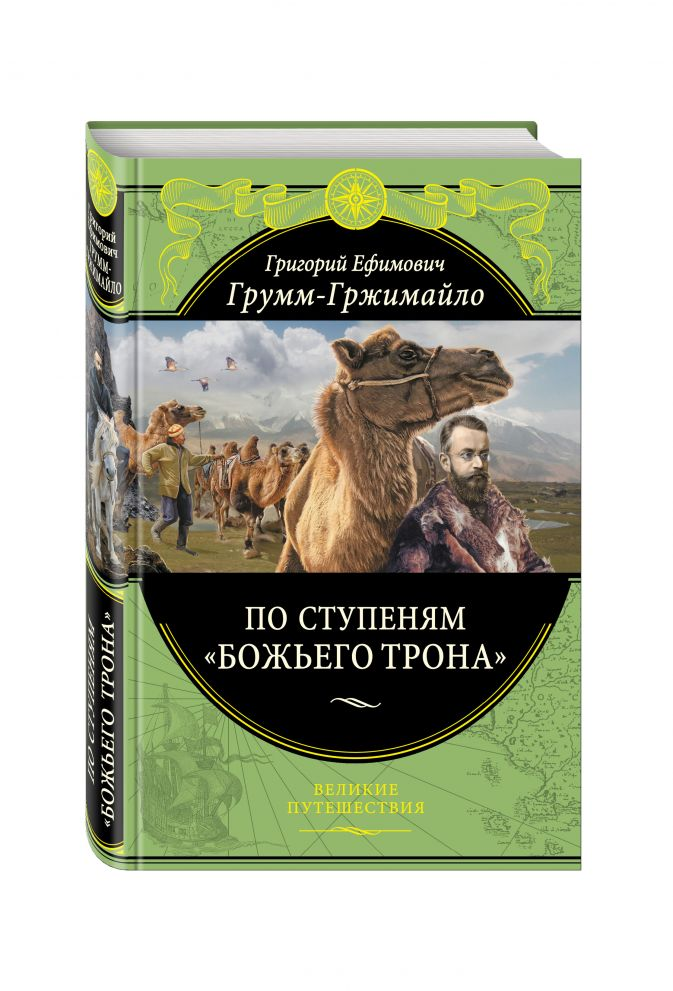 Г.Е. Грумм-Гржимайло - По ступеням «Божьего трона» обложка книги