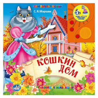 Кошкин дом. Говорящая книга в пухлой обложке с аудиосказкой. формат: 143х202мм