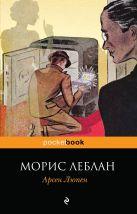 Леблан М. - Арсен Люпен' обложка книги