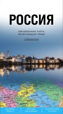 Россия. Обновленная карта, включающая Крым (1 : 6 500 000)