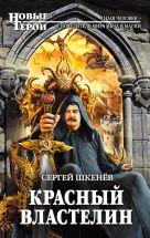 Шкенёв С.Н. - Красный властелин' обложка книги