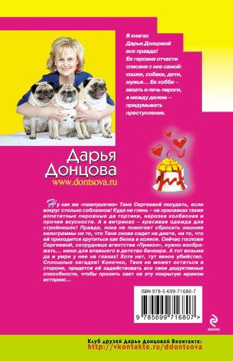 Диета для трех поросят Донцова Д.А.