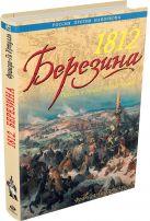 Франсуа-Ги Уртулль - 1812 Березина. Победа в разгар катастрофы' обложка книги