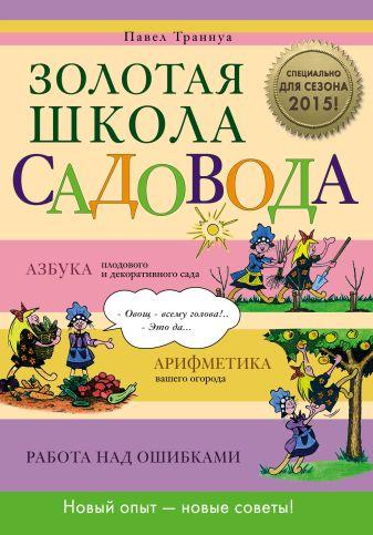 Павел Траннуа - Золотая школа садовода обложка книги