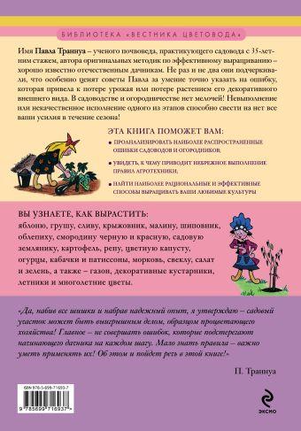 Золотая школа садовода Павел Траннуа
