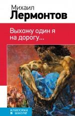 Лермонтов М.Ю. - Выхожу один я на дорогу... обложка книги