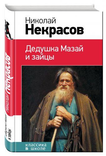 Дедушка Мазай и зайцы Николай Некрасов