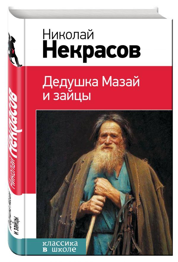 Дедушка Мазай и зайцы Некрасов Н.А.