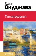 Булат Окуджава - Стихотворения обложка книги