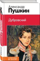 Пушкин А.С. - Дубровский' обложка книги