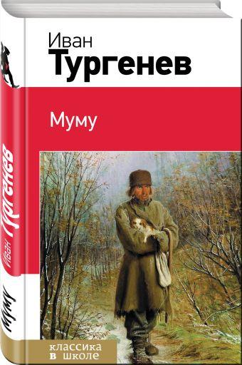 Муму Иван Тургенев