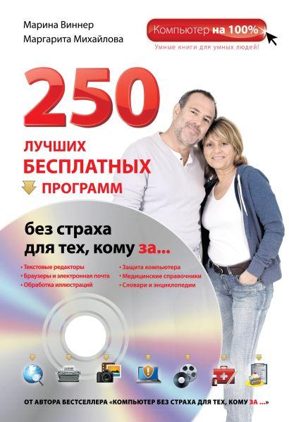 250 лучших бесплатных программ без страха для тех, кому за... (+DVD) - фото 1