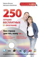 Виннер М., Михайлова М.А. - 250 лучших бесплатных программ без страха для тех, кому за... (+DVD)' обложка книги