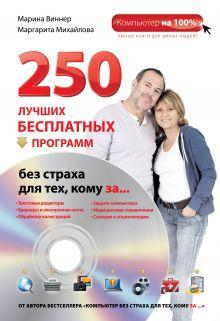 250 лучших бесплатных программ без страха для тех, кому за... (+DVD)