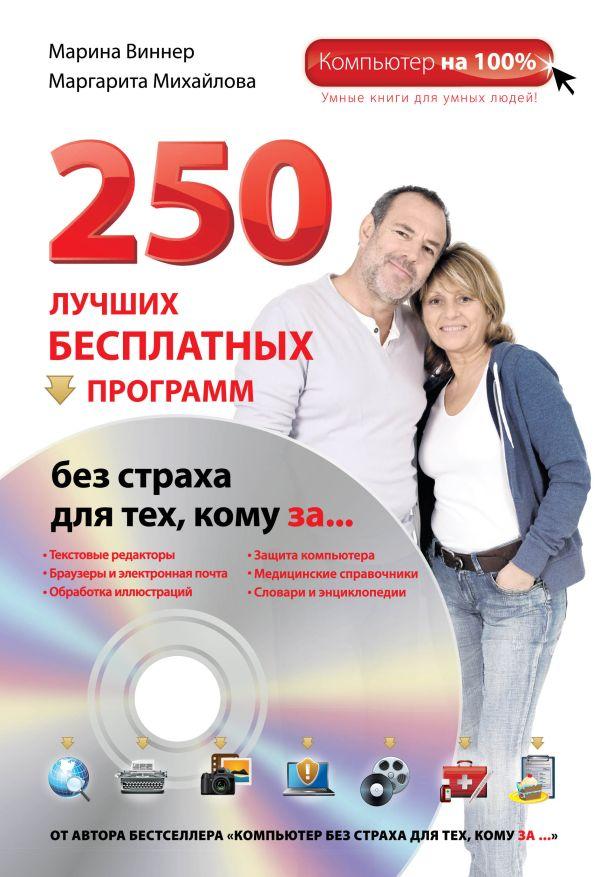 250 лучших бесплатных программ без страха для тех, кому за... (+DVD) Виннер М., Михайлова М.А.
