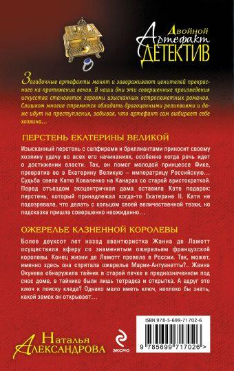 Перстень Екатерины Великой. Ожерелье казненной королевы Александрова Н.Н.