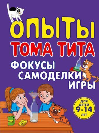 Зарапин В.Г. - Опыты Тома Тита. Фокусы, самоделки, игры обложка книги