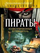 Шарковский Д.М. - Пираты: иллюстрированный путеводитель' обложка книги